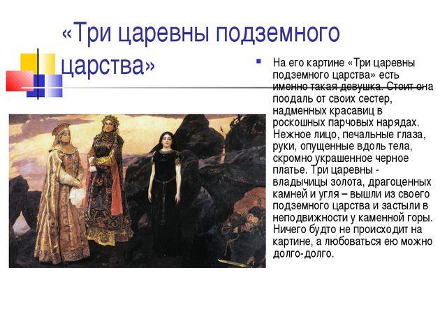 «Три царевны подземного царства» На его картине «Три царевны подземного царст...