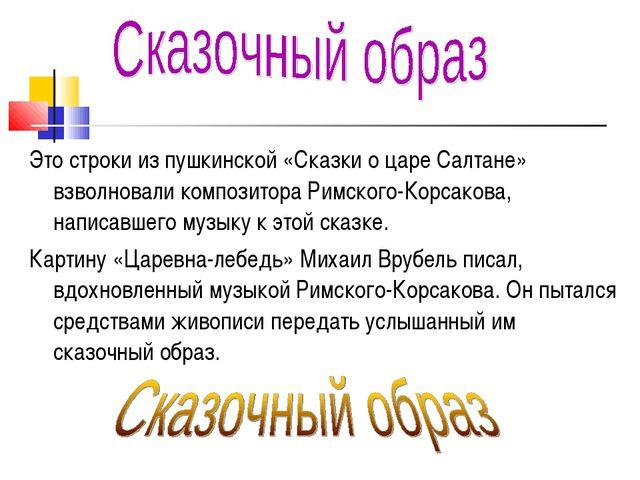Это строки из пушкинской «Сказки о царе Салтане» взволновали композитора Римс...