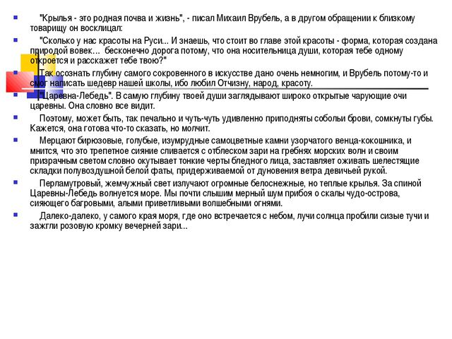 """""""Крылья - это родная почва и жизнь"""", - писал Михаил Врубель, а в другом о..."""