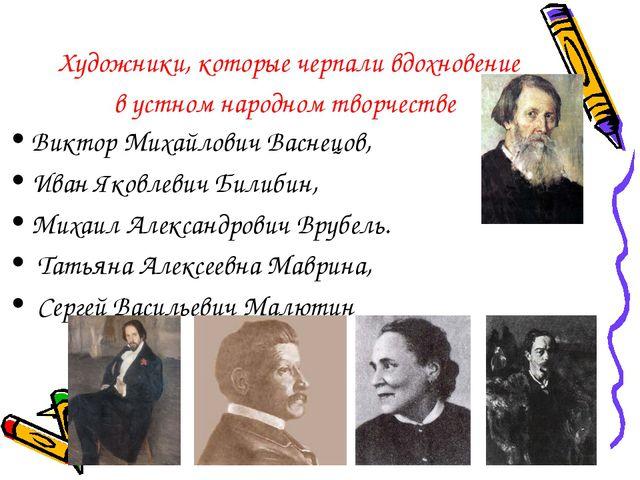Художники, которые черпали вдохновение в устном народном творчестве Виктор Ми...