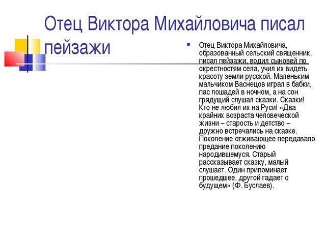 Отец Виктора Михайловича писал пейзажи Отец Виктора Михайловича, образованный...