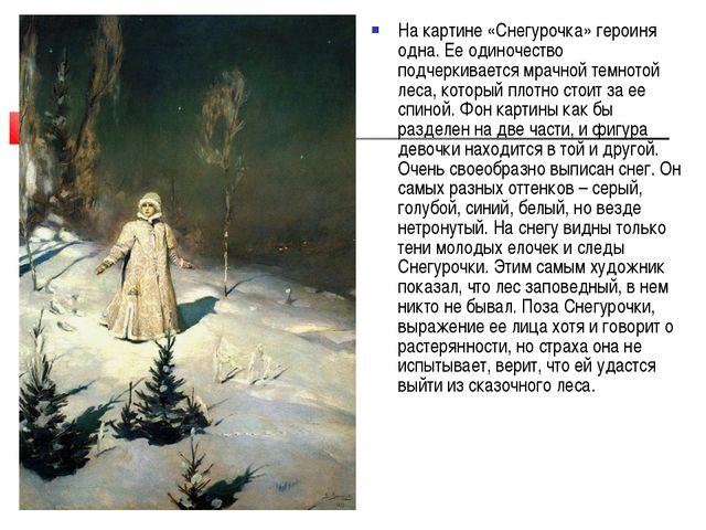 На картине «Снегурочка» героиня одна. Ее одиночество подчеркивается мрачной т...