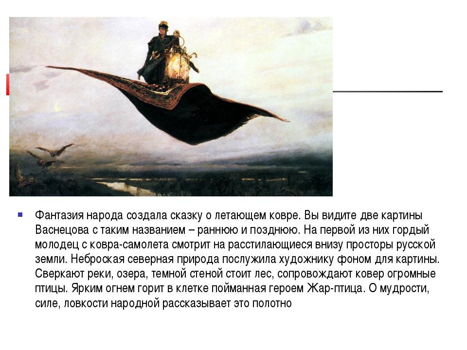 Фантазия народа создала сказку о летающем ковре. Вы видите две картины Васнец...