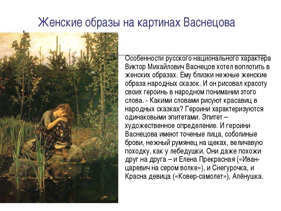 Женские образы на картинах Васнецова Особенности русского национального харак...