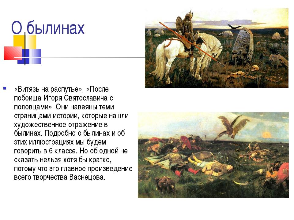 О былинах «Витязь на распутье», «После побоища Игоря Святославича с половцами...