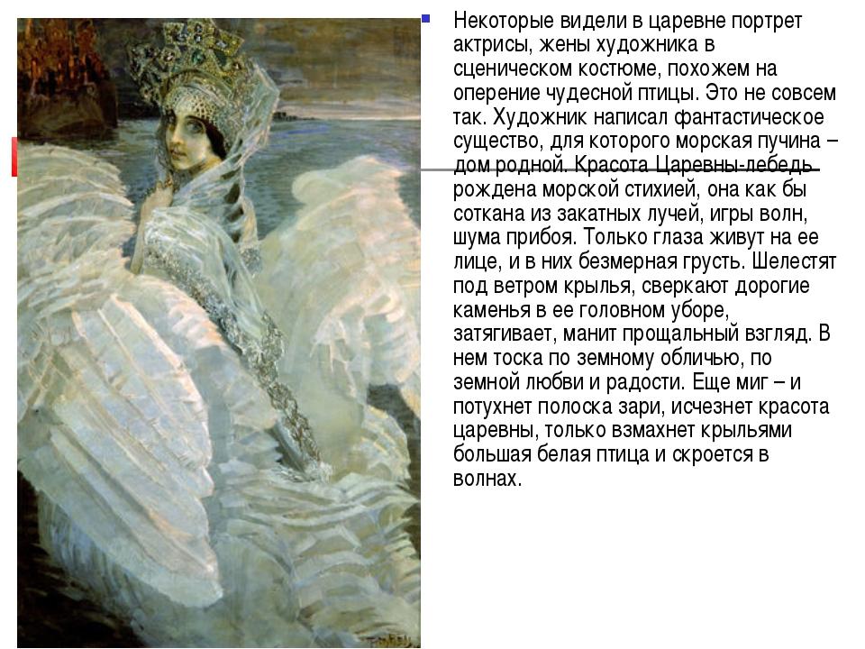 Некоторые видели в царевне портрет актрисы, жены художника в сценическом кост...