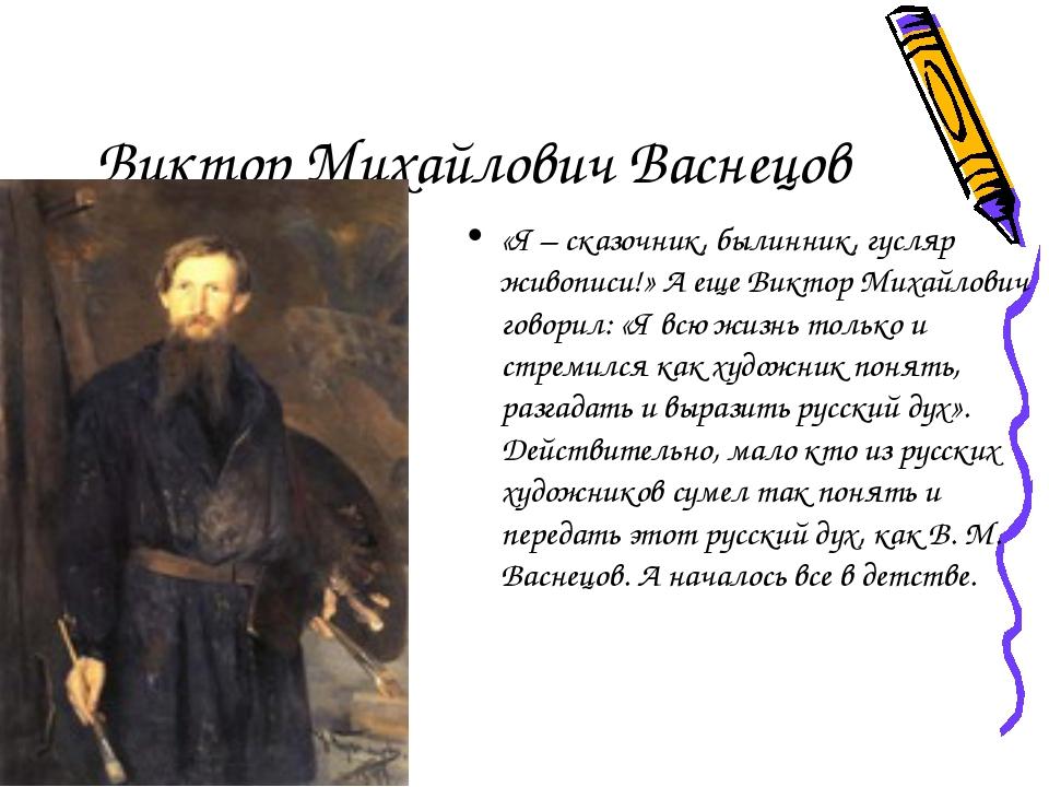 Виктор Михайлович Васнецов «Я – сказочник, былинник, гусляр живописи!» А еще...