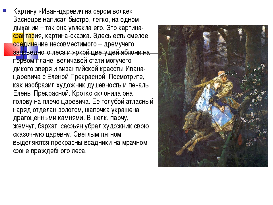 Картину «Иван-царевич на сером волке» Васнецов написал быстро, легко, на одно...