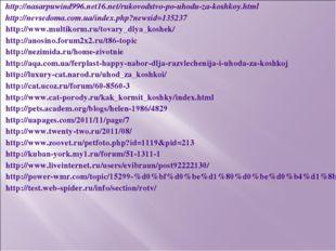 http://nasarpuwind996.net16.net/rukovodstvo-po-uhodu-za-koshkoy.html http://n