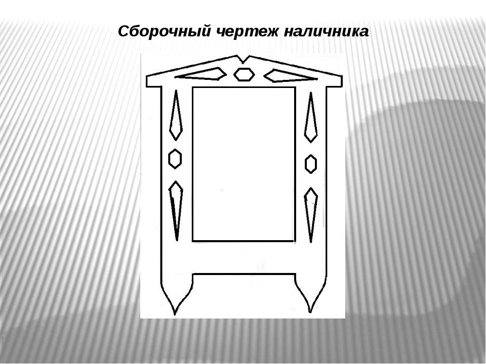 Сборочный чертеж наличника