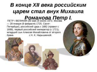 ПЕТР I ВЕЛИКИЙ [30 мая (9 июня) 1672, Москва — 28 января (8 февраля) 1725, Са