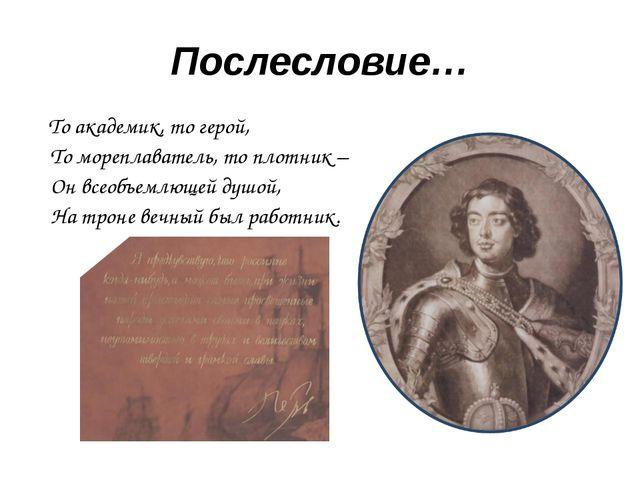 То академик, то герой, То мореплаватель, то плотник – Он всеобъемлющей душой,...