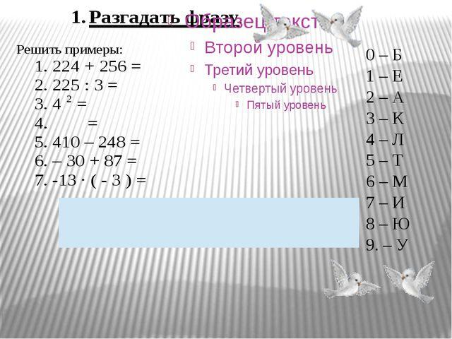 0 – Б 1 – Е 2 – А 3 – К 4 – Л 5 – Т 6 – М 7 – И 8 – Ю – У         ...