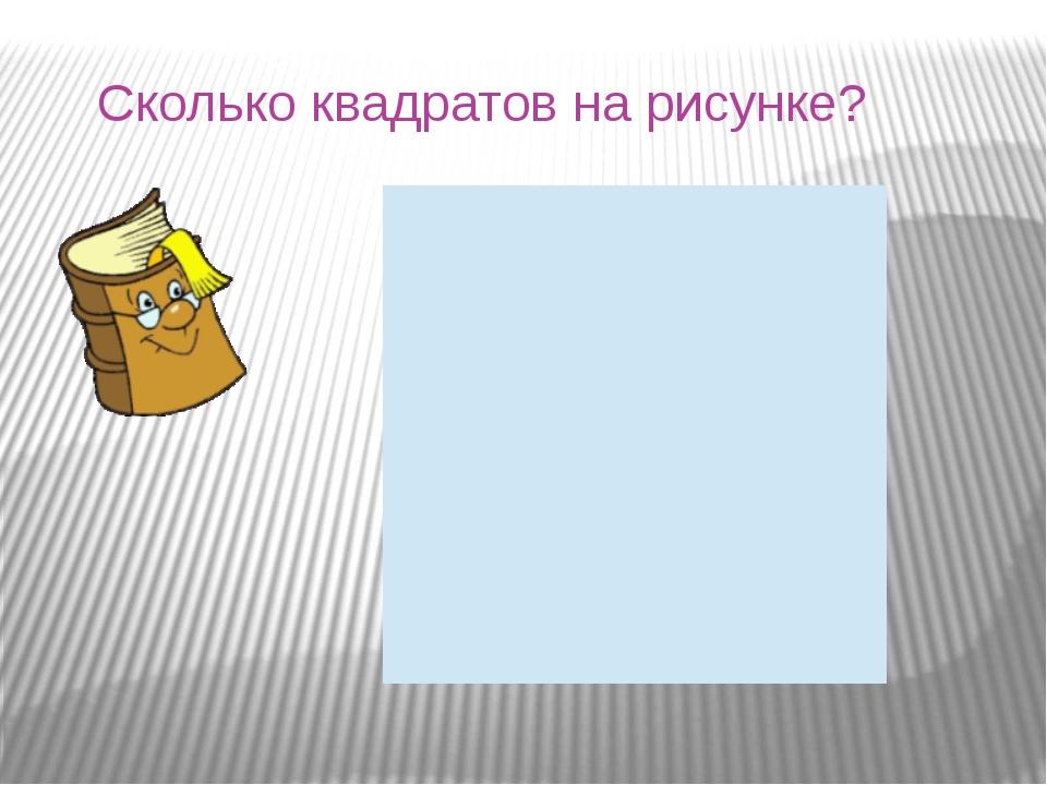 Сколько квадратов на рисунке?                       ...