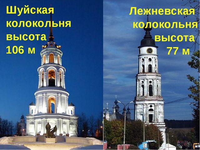 Шуйская колокольня высота 106 м Лежневская колокольня высота 77 м