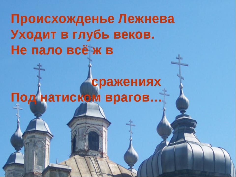 Происхожденье Лежнева Уходит в глубь веков. Не пало всё ж в сражениях Под нат...