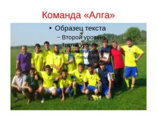 Команда «Алга»