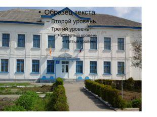 МБОУ СОШ №1