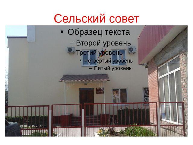 Сельский совет