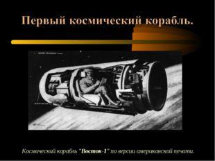 """Космический корабль """"Восток-1"""" по версии американской печати."""