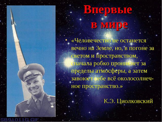 Впервые в мире «Человечество не останется вечно на Земле, но, в погоне за све...