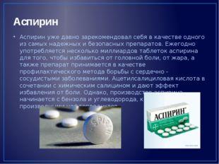 Аспирин Аспирин уже давно зарекомендовал себя в качестве одного из самых наде