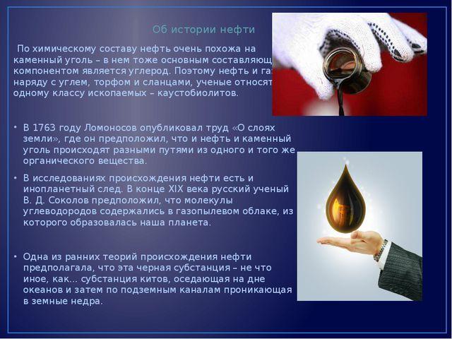Об истории нефти По химическому составу нефть очень похожа на каменный уголь...