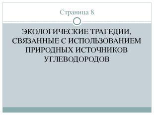 Страница 8 ЭКОЛОГИЧЕСКИЕ ТРАГЕДИИ, СВЯЗАННЫЕ С ИСПОЛЬЗОВАНИЕМ ПРИРОДНЫХ ИСТОЧ
