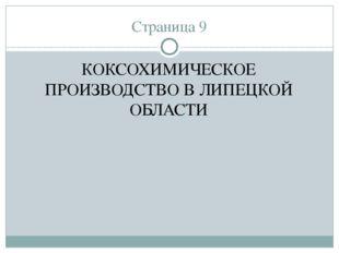 Страница 9 КОКСОХИМИЧЕСКОЕ ПРОИЗВОДСТВО В ЛИПЕЦКОЙ ОБЛАСТИ
