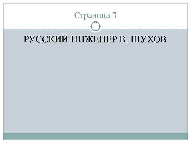 Страница 3 РУССКИЙ ИНЖЕНЕР В. ШУХОВ