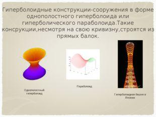 Гиперболоидные конструкции-сооружения в форме однополостного гиперболоида или