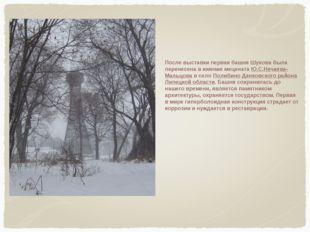 После выставки первая башня Шухова была перенесена в имение мецената Ю.С.Неча