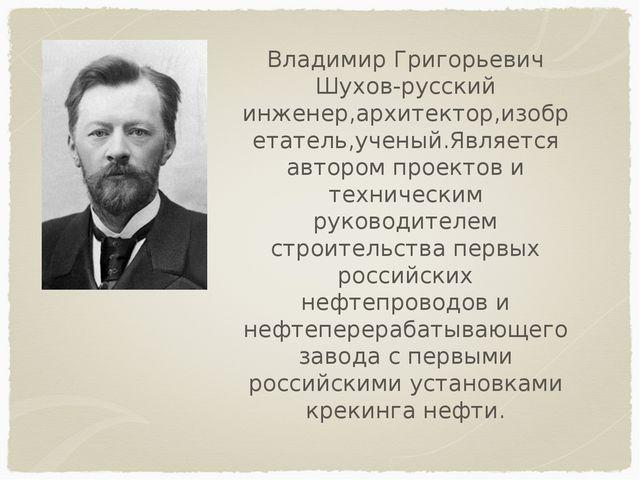 Владимир Григорьевич Шухов-русский инженер,архитектор,изобретатель,ученый.Явл...