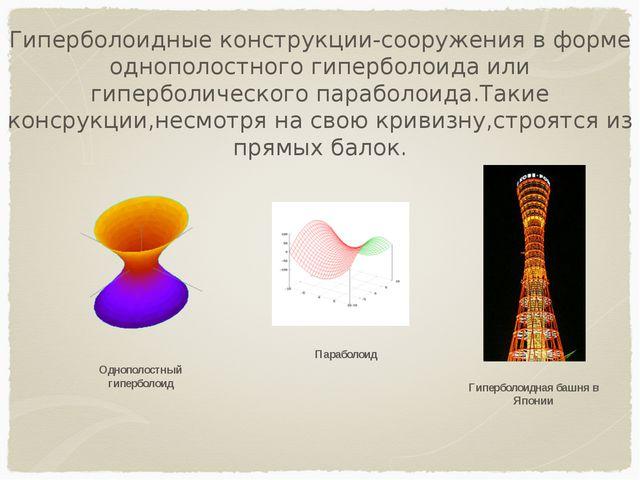 Гиперболоидные конструкции-сооружения в форме однополостного гиперболоида или...