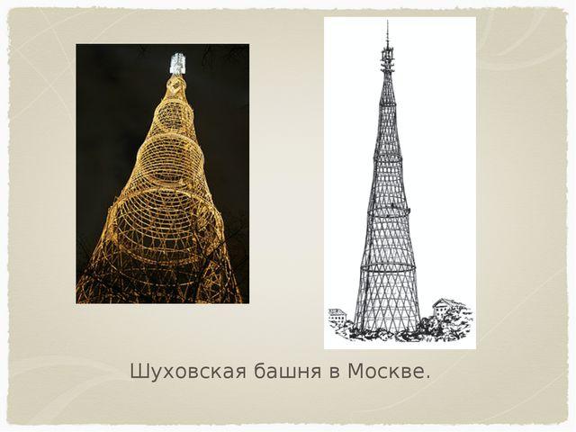 Шуховская башня в Москве.