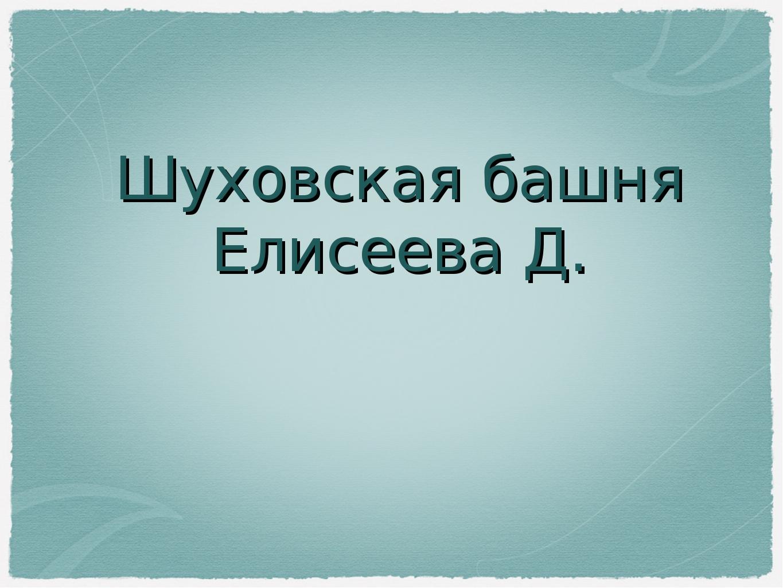 Шуховская башня Елисеева Д.