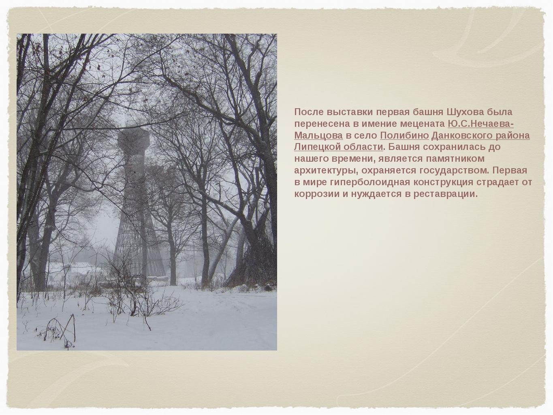 После выставки первая башня Шухова была перенесена в имение мецената Ю.С.Неча...