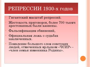 РЕПРЕССИИ 1930-х годов Гигантский масштаб репрессий. Жестокость приговоров, б