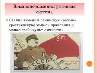 Сталин заменил ленинскую (рабоче-крестьянскую) модель правления и создал свой