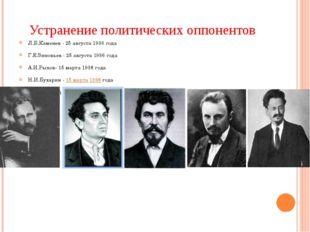 Устранение политических оппонентов Л.Б.Каменев - 25 августа 1936 года Г.Е.Зин