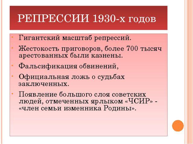 РЕПРЕССИИ 1930-х годов Гигантский масштаб репрессий. Жестокость приговоров, б...