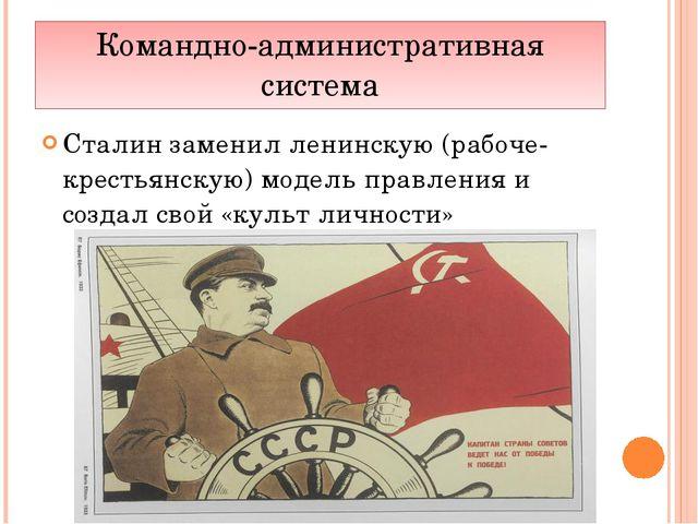 Сталин заменил ленинскую (рабоче-крестьянскую) модель правления и создал свой...