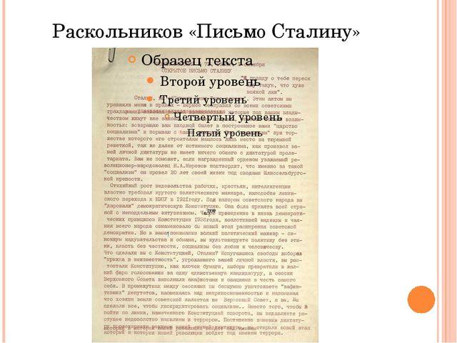 Раскольников «Письмо Сталину»