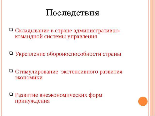 Последствия Складывание в стране административно- командной системы управлени...