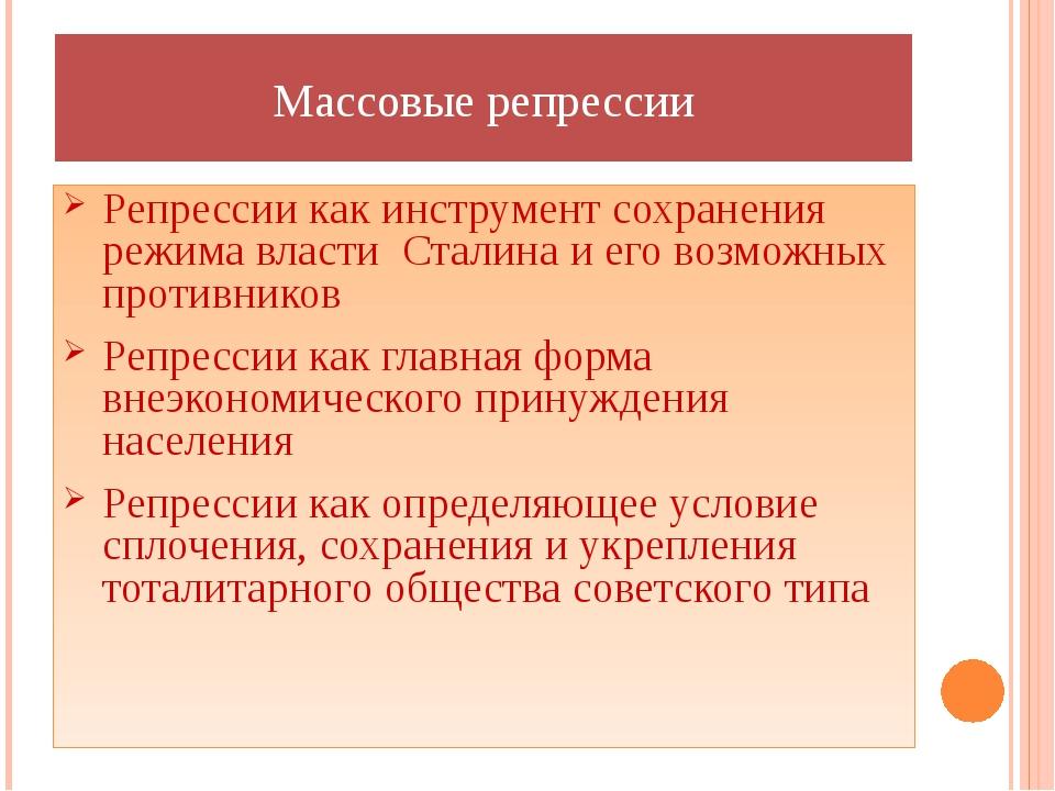 Массовые репрессии Репрессии как инструмент сохранения режима власти Сталина...