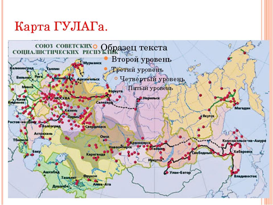 Карта ГУЛАГа.