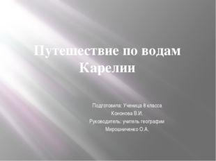 Путешествие по водам Карелии Подготовила: Ученица 8 класса Кононова В.И. Руко
