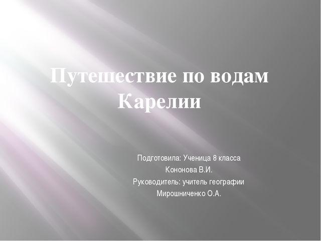 Путешествие по водам Карелии Подготовила: Ученица 8 класса Кононова В.И. Руко...