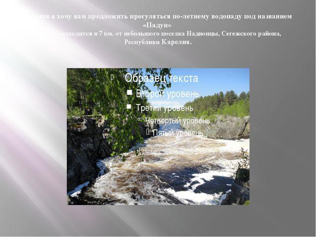 Сегодня я хочу вам предложить прогуляться по-летнему водопаду под названием «...