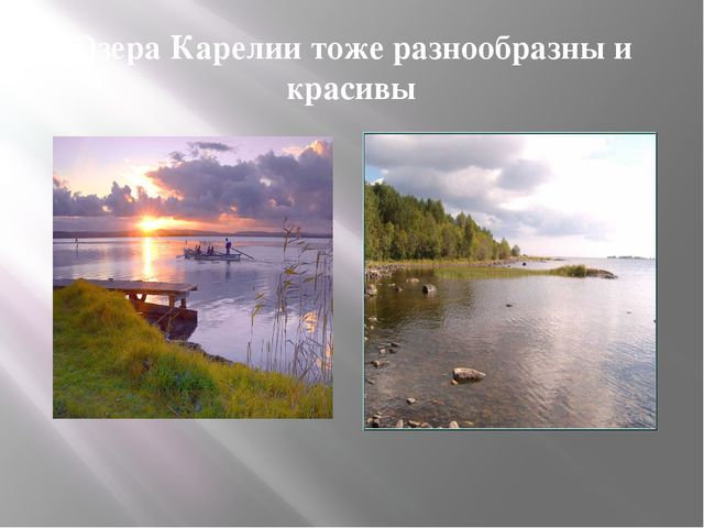 Озера Карелии тоже разнообразны и красивы